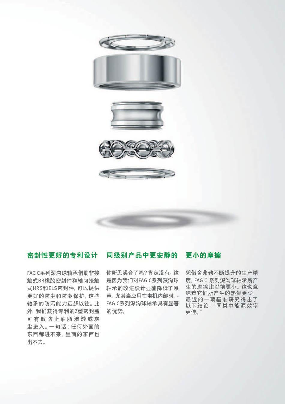 Brochure_GenerationC_CN_lowres4 (2)_页面_07.jpg