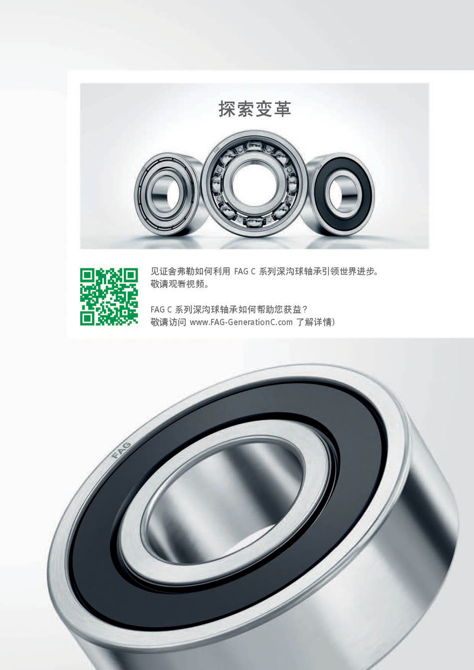 Brochure_GenerationC_CN_lowres4 (2)_页面_03.jpg