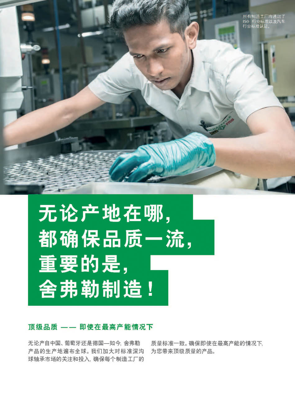 Brochure_GenerationC_CN_lowres4 (2)_页面_04.jpg