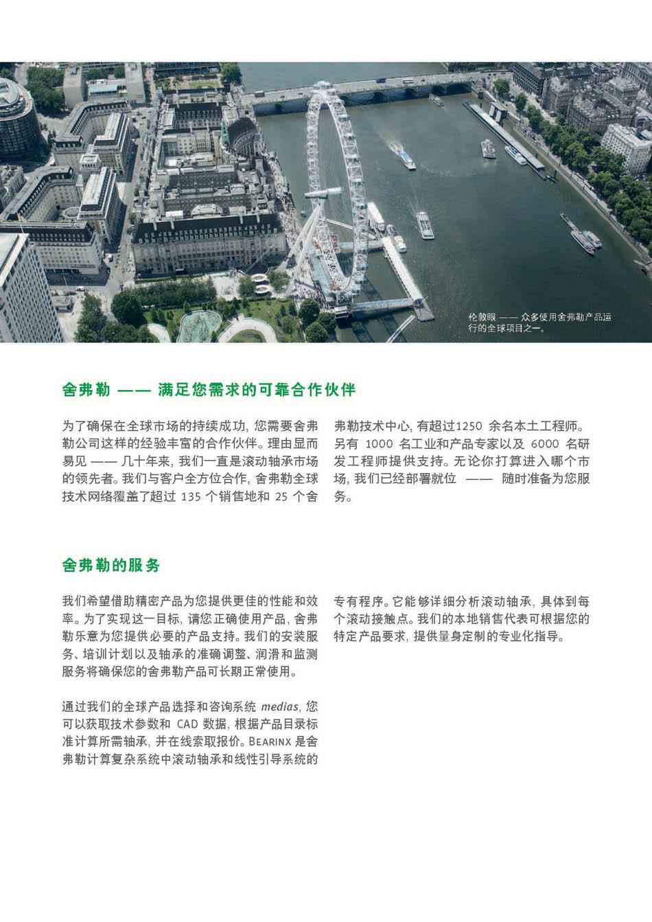 Brochure_GenerationC_CN_lowres4 (2)_页面_10.jpg