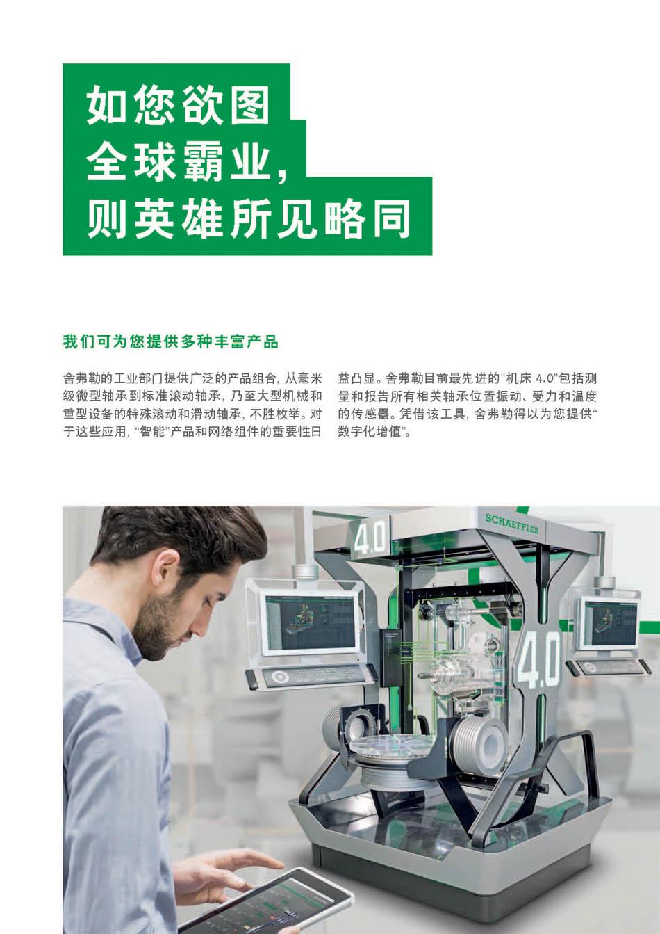 Brochure_GenerationC_CN_lowres4 (2)_页面_11.jpg